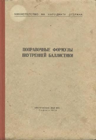 Чернов В. П. - Поправочные формулы внутренней баллистики [1956, DjVu, RUS]